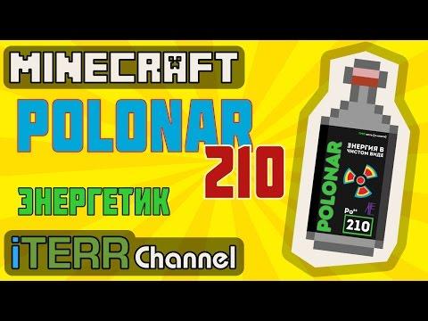 Энергетическое Зелье Полонар 210. Реклама Квадратной Хавки