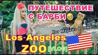 [VLOG] #17 - Los Angeles ZOO / Зоопарк в Лос-Анджелесе. Татьяна Тузова – Живая Кукла Барби