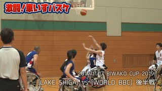 [LAKE SHIGA]vs[WORLD BBC]3rd&4th period【燃えろ車椅子バスケ】