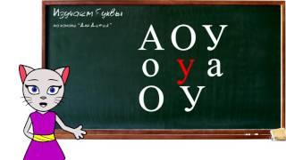 🎓 Уроки 1-3 . Учим буквы А, О, У, соединяем буквы, учим буквы М и С вместе с кимой Алисой(0+)