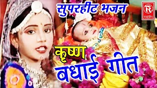 जन्मे है कृष्ण कन्हाई गोकुल में बाजे बधाई | Janmashtami Song | Krishna Song  - Download this Video in MP3, M4A, WEBM, MP4, 3GP