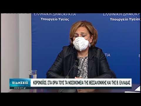 Στα όριά τους τα νοσοκομεία της Θεσσαλονίκης και της Β. Ελλάδας | 11/11/2020 | ΕΡΤ