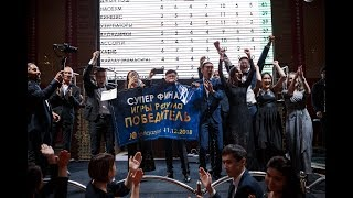 "Jeti Qazyna. Суперфинал ""Игры Разума"" 2018"