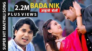 New Maithili Song-2017   Bada Nik Aahake   Bhagwat Mandal Ft. Ritesh & Kalpana