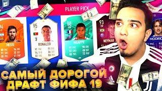FIFA 19 - САМЫЙ ДОРОГОЙ ФУТ ДРАФТ