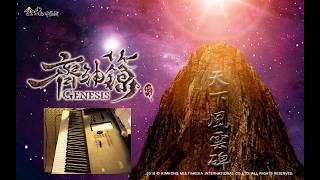 【齊神籙】 風雲天下  鋼琴版