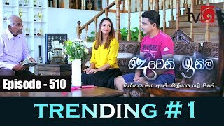 Deweni Inima | Episode 510 21st January 2019