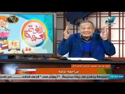 لغة عربية للصف الثالث الاعدادي 2021 – الحلقة 15 –  مراجعة عامة