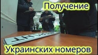 Авто-подбор Украина. Растаможка, Сертификация, Постановка на учет часть третья - Постановка на учет