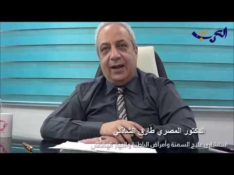 العرب اليوم - شاهد: الدكتور طارق الشاذلي يكشف طريقة خسارة 10 كيلو غرامات من الوزن