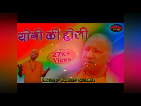 Kesariya holi new song by sandeep acharya - смотреть онлайн на Hah Life