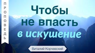 Чтобы не впасть в искушение - Виталий Корчевский