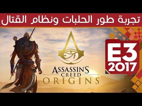 تجربة مصورة للعبة Assassin's Creed Origins من معرض E3