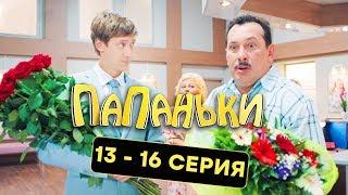 Папаньки - Все серии подряд - 13-16 серия - 1 сезон   Комедия 2018