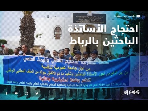 الأساتذة الباحثون يحتجون ويطالبون أمزازي بالتجاوب مع مطالبهم