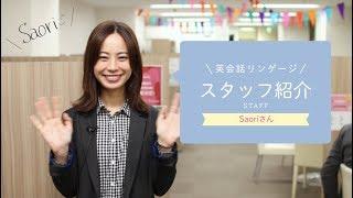 英会話リンゲージ スタッフ紹介【Saoriさん編】