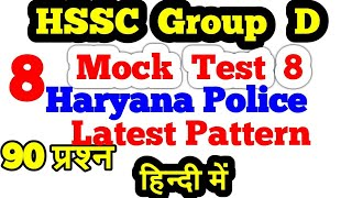 haryana group d mock test