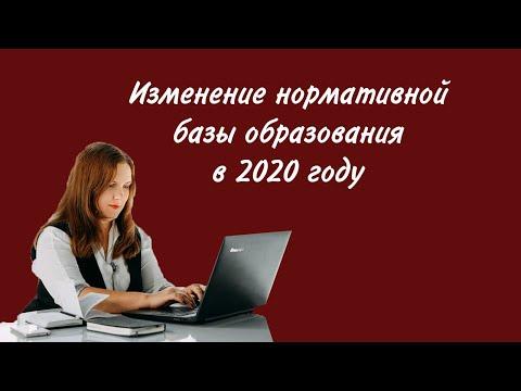 Изменение нормативной базы образования в 2020 году