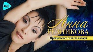 Анна Резникова  -  Прощальных слов не говори (Альбом 2017)