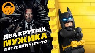 Лего Бэтмен и Джон Уик на пятьдесят оттенков темнее – Обзор Премьер