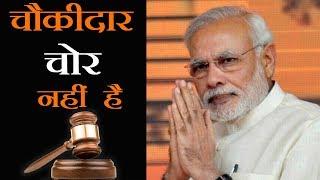राफेल विमान मामले में मोदी सरकार को सुप्रीम कोर्ट ने दी क्लीन चिट, राहुल के आरोप झूठे साबित