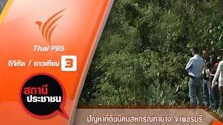 สถานีประชาชน - ปัญหาที่ดินนิคมสหกรณ์ท่ายาง จ.เพชรบุรี