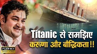 Titanic से समझिए करुणा और बौद्धिकता || Understand Compassion and Intellectuality from Titanic