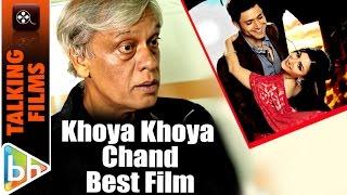 Khoya Khoya Chand Is My Best Film Says Sudhir Mishra