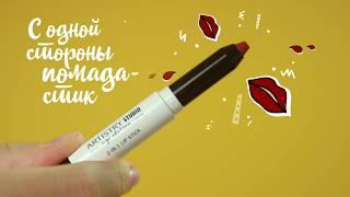 Помада-карандаш для губ с эффектом омбре #artistrystudionyc #krasa