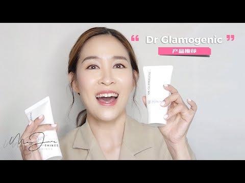 我使用醫生研發的Dr Glamogenic分享 ! | MayJune Shines |
