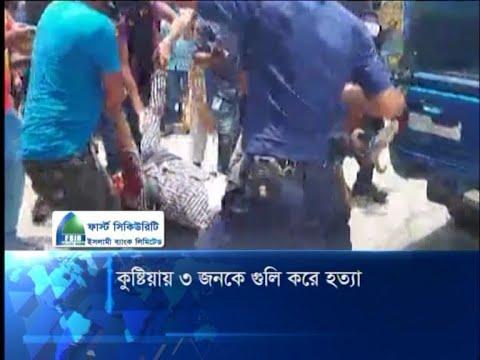 স্ত্রী ও ছেলেসহ তিনজনকে গুলি করে হত্যা করল এএসআই | ETV News