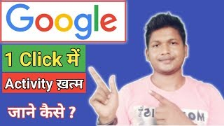 Google search history delete kaise kare | My activity delete all search in Hindi | Google activity