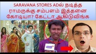 Vijay Tv Ennamma Ramar Salary For New Latesr Saravana Stores Ad|saravana Stores Ad Troll