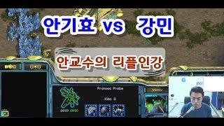 안기효vs강민 단판전 + 안교수의 리플 인강 : StarCraft16.10.29