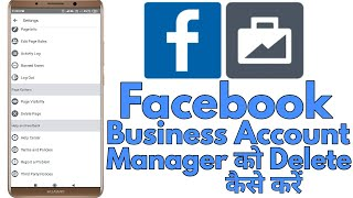 How to delete facebook business manager account | fb business manager account ko delete kese kare