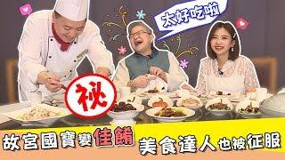 【下班Go Fun吧!】台南美食最終回!神級達人美食帶路!