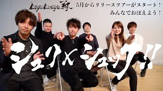 「シュク×シュック!!」掛け声のレクチャー動画を公開!