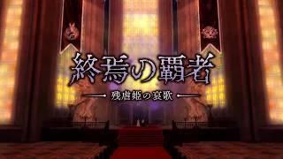 最速攻略終焉の覇者①グランクレスト戦記マリーネ・アデーレルート共通その1
