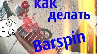 how to bunny hop barspin(как делать барспин с баннихопа)