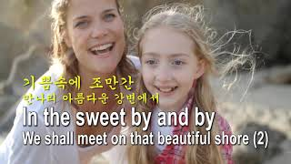 In The Sweet By And By -Dolly Parton 기쁨속에 조만간 (영한 자막 English & Korean captions)