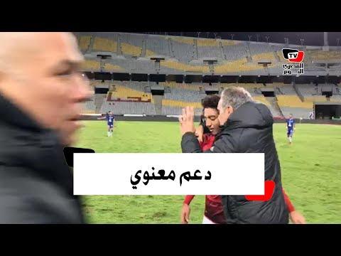 «لاسارتي» يستقبل لاعبي الأهلي بالأحضان.. ونصائح خاصة لمحمد هاني عقب الفوز على سموحة
