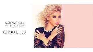 ميريام فارس - شو بحب / Myriam Fares - Chou Bheb تحميل MP3