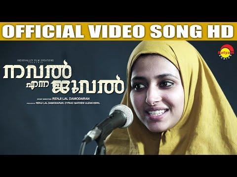 Neelambal Nilavodu Song - Nawal Enna Jewel