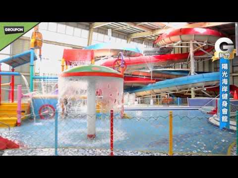 新竹陽光海岸健身會館