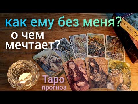Таро прогноз КАК ЕМУ БЕЗ МЕНЯ? О ЧЕМ МЕЧТАЕТ? гадание онлайн Таро tarot
