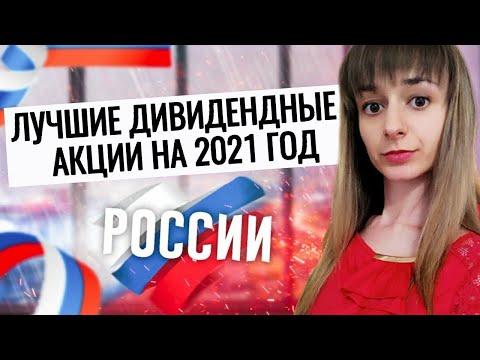 ЛУЧШИЕ ДИВИДЕНДНЫЕ АКЦИИ РОССИИ НА 2021 ГОД. Какие российские акции купить для дивидендов в 2021?