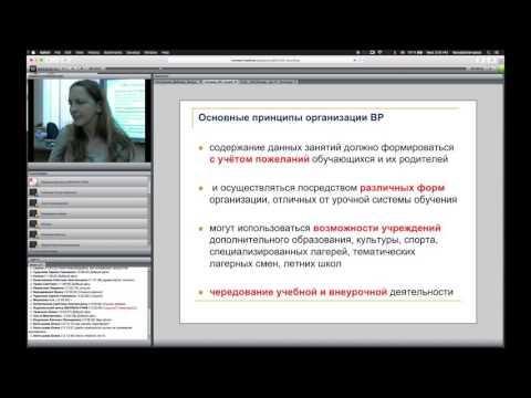 Внеурочная деятельность по обществознанию: опыт системной организации