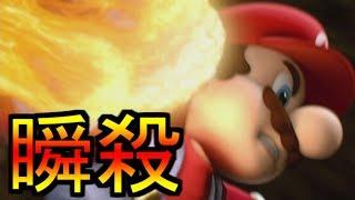 【スマブラWiiU:実況】これがマリオの怖さ!!一瞬で試合を決める。