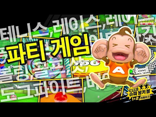 파티 게임 소개 영상
