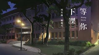等你下课 Waiting For You   周杰伦 Jay Chou (with 杨瑞代 Gary Yang) [ChPinyinEng Lyrics]